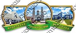 """Магнит цветной """"Этикетка коллаж """" г.Апрелевка"""