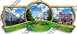 """Магнит цветной """"Этикетка коллаж""""г.Александров"""