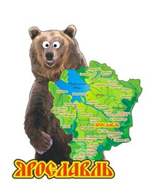 """Магнит цветной""""Медведь настоящий с глазкамии карта"""" г.Ярославль 2"""