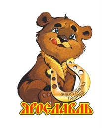 """Магнит цветной""""Медведь с зеркальной деталью"""" г.Ярославль02"""