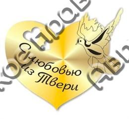 """Магнит зеркальный """"Сердце"""" г.Тверь"""
