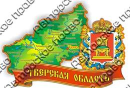 """Магнит цветной """"Карта и герб"""" г.Тверь"""