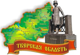 """Магнит цветной """"Карта и Пушкин"""" г.Тверь"""