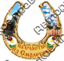 """Магнит цветной""""Подкова"""" г.Смоленск"""