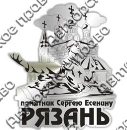 """Магнитзеркальный """"Памятник Есенину"""" г.Рязань"""