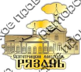 """Магнитзеркальный """"Святотроицкий монастырь"""" г.Рязань"""