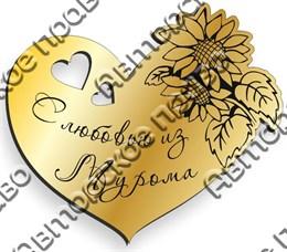 магнит зеркальный сердечко с любовью г.Муром