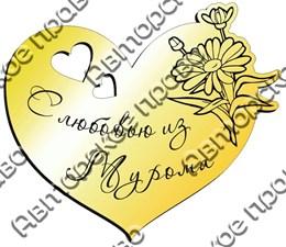 магнит зеркальный сердечко с любовью 03 г.Муром