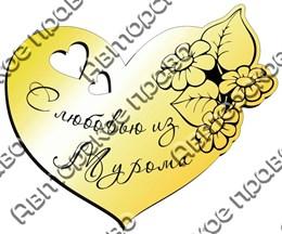 магнит зеркальный сердечко с любовью 02 г.Муром