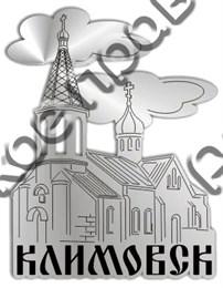 магнит зеркальный 1 г.Климовск