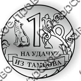 магнит зеркальный Рубль 02 Тамбов
