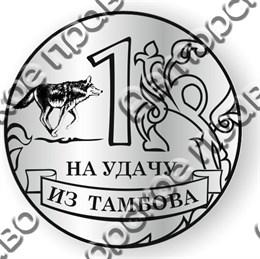 магнит зеркальный Рубль 03 Тамбов