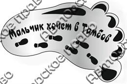 магнит зеркальный Нога Тамбов