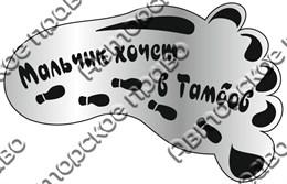 магнит зеркальный Нога 1 Тамбов