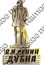 """Магнит пластиковый """"Памятник В.И.Ленину"""" г.Дубна 1"""