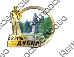 """Магнит с картинкой """"Памятник В.И.Ленину"""" г.Дубна 1"""