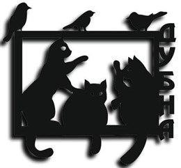 """Магнит пластиковый """"Коты"""" г.Дубна"""