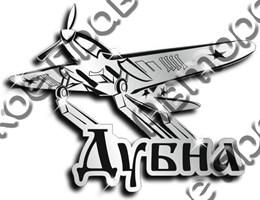 """Магнит зеркальный """"Самолет"""" г.Дубна 1"""
