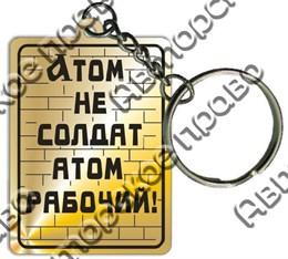 """Брелок """"Стена"""" г.Дубна 1"""
