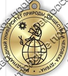 """Брелок 2-х сторонний """"МУПОЧ"""" г.Дубна 1"""