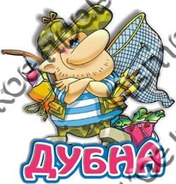 "Магнит ""Рыбак"" г.Дубна 1"