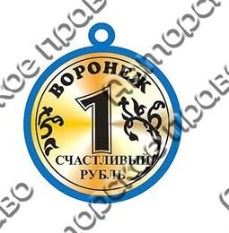 "Брелок ""Счастливый рубль"" г.Воронеж"