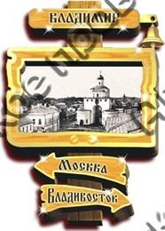 """Магнит """"Указатель с колокольчиком"""" г.Владимир 2"""