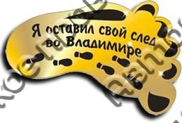 Магнит зеркальный след г.Владимир 1