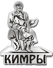 Магнит зеркальный г.Кимры 3