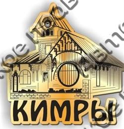 Магнит зеркальный г.Кимры 6