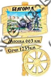 """Магнит с гравировкой """"Указатель"""" №1 Белгород"""
