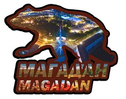 Купить магнитик Магадан Медведь