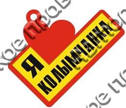 Купить Брелок Магадан Колымчанка