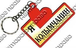 Купить Брелок Магадан Колымчанин