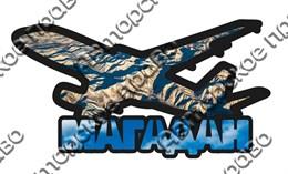Купить магнитик из дерева Магадан Самолет 3