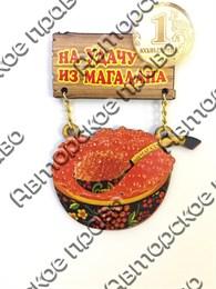 Купить магнитик на холодильник Магадан Качели Икра
