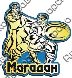 Купить магнитик на холодильник Магадан зеркальный этно