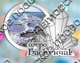 Магнит Кристалы соли с видами Вашего города Круглый зеркальный серебро