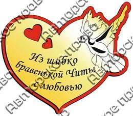 Купить магнитик зеркальный Чита сердце и голубь