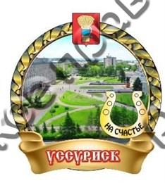 Купить магнитик на холодильник Уссурийск круглая арка с гербом и видами города