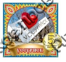 Купить магнитик на холодильник Уссурийск квадратная арка с видами города и зеркальным пятачком
