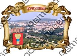Купить магнитик на холодильник Уссурийск фигурная арка с видами города