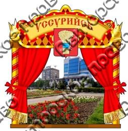 Купить магнитик на холодильник Уссурийск арка с гербом и достопримечательностью города
