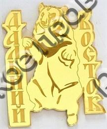 Купить магнитик зеркальный Дальний Восток Бурый мишка золото
