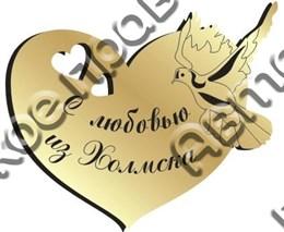 Купить магнитик Холмск золотое сердце и голубь