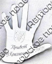 """Магнит зеркальный """"Рука"""" г.Комсомольск-на-Амуре"""