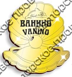 Магнит зеркальный Ванино04