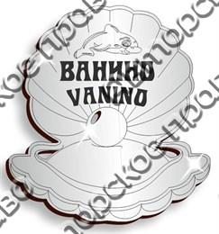 Магнит зеркальный Ванино07