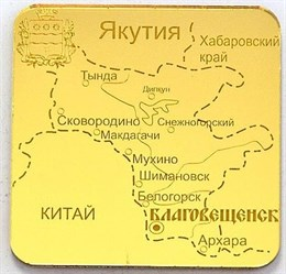 """Магнит зеркальный""""Карта""""золотой г.Благовещенск"""
