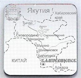 """Магнит зеркальный""""Карта"""" г.Благовещенск"""